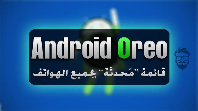 تحديث اندرويد 8.0 (Oreo) الرسمي لجميع أجهزة اندرويد   قائمة مُحدَّثة