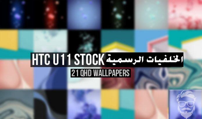 [تحميل] خلفيات هاتف HTC U11 الرسمية [21 خلفية] بدقة Quad HD