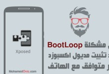 how to fix bootloop issue caused by an incompatible xposed module