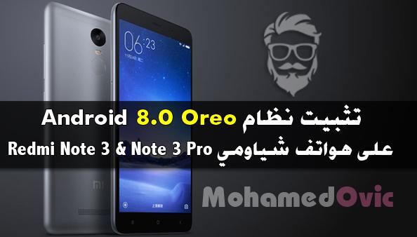 [روم] تثبيت نظام اندرويد 8.0 أوريو على هواتف Xiaomi Redmi Note 3