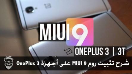 نظام MIUI 9 لهاتف OnePlus 3, 3T