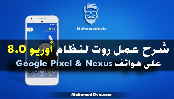 [شرح] عمل روت Android Oreo 8.0 على هواتف Google Pixel & Nexus