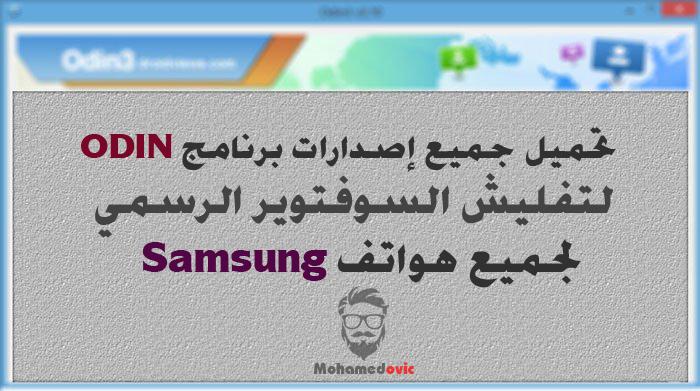تحميل أداة Samsung Odin (جميع الإصدارات) لتنصيب رومات سامسونج الرسمية