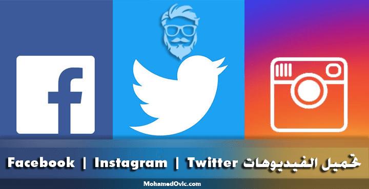 ... تحميل برنامج حفظ الفيديو من التويتر Tweet Downloader للاندرويد