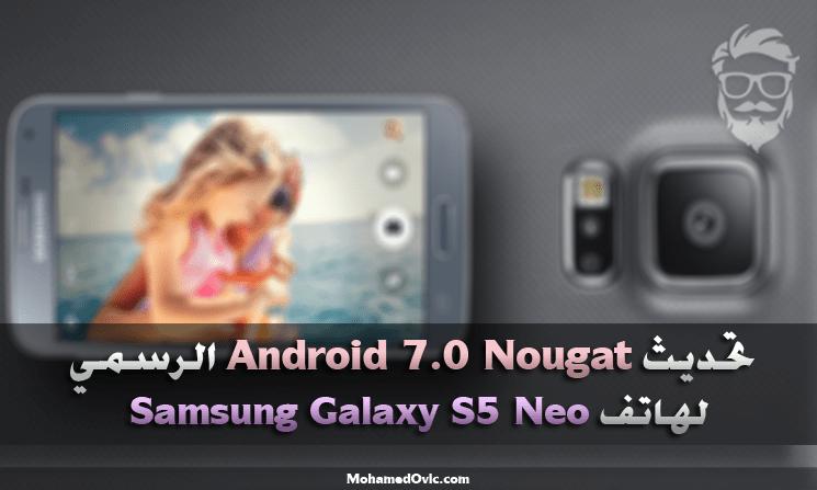 تثبيت تحديث Android 7.0 Nougat الرسمي لهاتف Samsung Galaxy S5 Neo