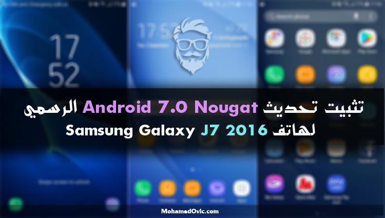 تثبيت تحديث Android 7.0 Nougat الرسمي لهاتف Samsung Galaxy J7 2016