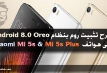 Install Android 8.0 Oreo ROM on Xiaomi Mi 5s Mohamedovic