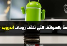 List of Android 8.0 Oreo LineageOS 15 ROMS 1