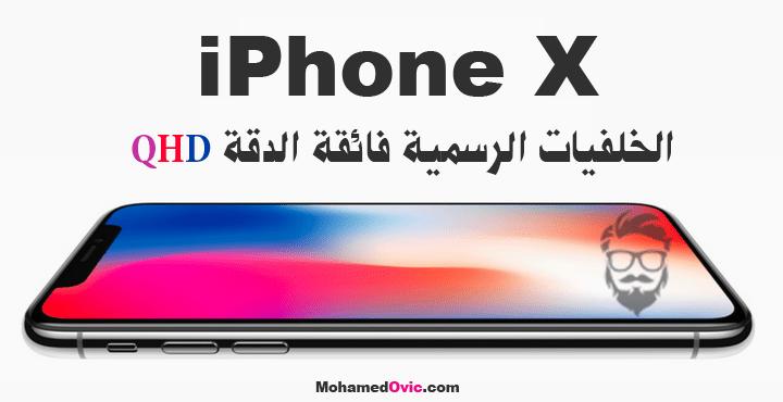 تحميل الخلفيات الرسمية (60 خلفية) لهواتف Apple iPhone X & iPhone 8