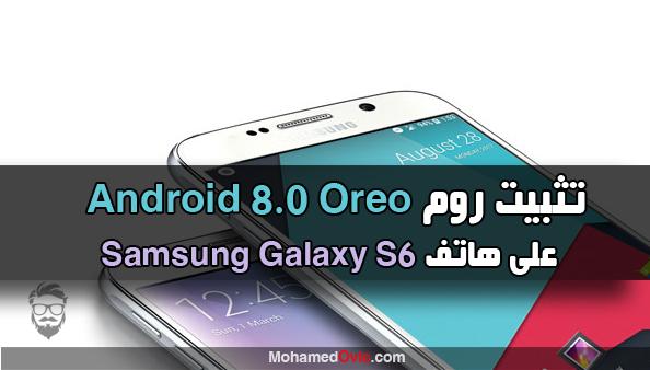 [شرح] تثبيت روم Android 8.0 Oreo على هاتف Samsung Galaxy S6
