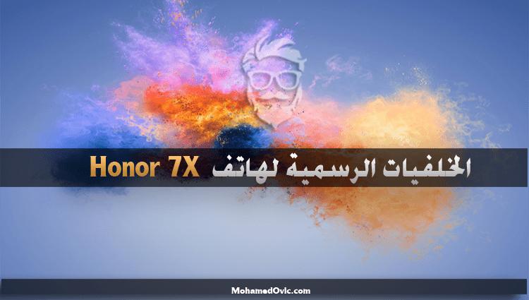 تحميل الخلفيات الرسمية لهاتف Honor 7X عالية الجودة بدقة Full HD