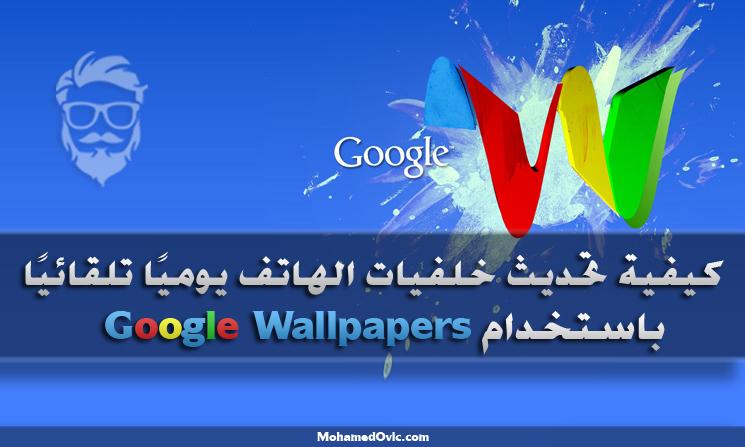 كيفية تحديث خلفيات الهاتف يوميًا تلقائيًا باستخدام Google Wallpapers