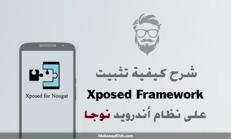 شرح كيفية تثبيت Xposed Framework الرسمي على نظام Android Nougat