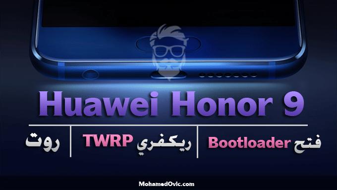فتح البوتلودر، تثبيت ريكفري TWRP وعمل روت لهاتف Huawei Honor 9