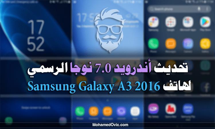 تثبيت تحديث Android 7.0 Nougat الرسمي لهاتف Samsung Galaxy A3 2016