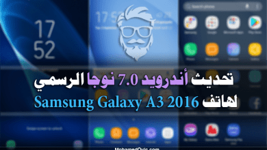 Update Samsung Galaxy A3 2016 to Android Nougat