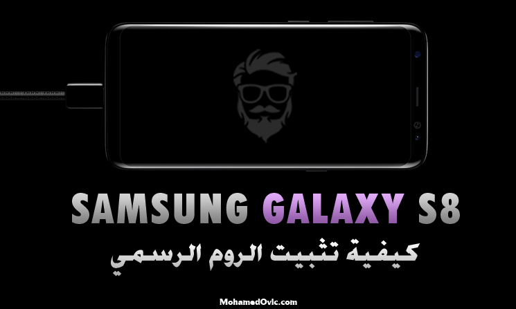 شرح تحميل وتثبيت الروم الرسمي على هاتف Samsung Galaxy S8 | S8 Plus