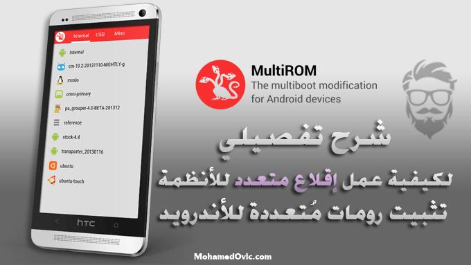 شرح تفصيلي لتطبيق MultiROM: كيفية عمل إقلاع متعدد للأنظمة على هواتف اندرويد