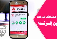 Erase Android Phone Data Remotely Without Internet with Eradoo