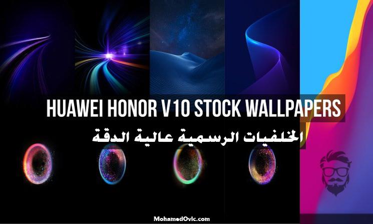 تحميل الخلفيات الرسمية لهاتف Huawei Honor V10 بدقة Full HD+