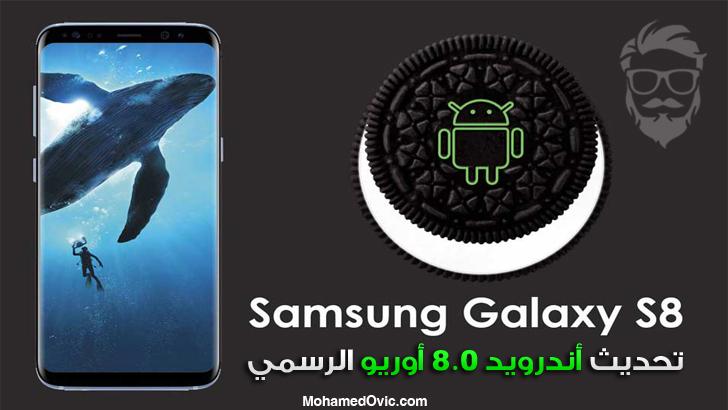 كيفية تحميل نظام Android 8.0 Oreo Beta لهاتف Samsung Galaxy S8