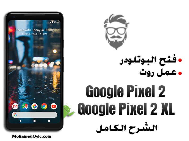 فتح Bootloader | عمل روت Magisk لهاتف Google Pixel 2 | Pixel 2 XL