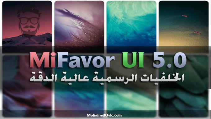 تحميل الخلفيات الرسمية (21 خلفية) لنظام ZTE MiFavor UI 5.0