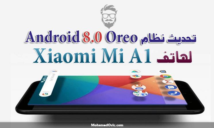 كيفية تحديث هاتف Xiaomi Mi A1 إلى نظام Android 8.0 Oreo التجريبي بدون فورمات