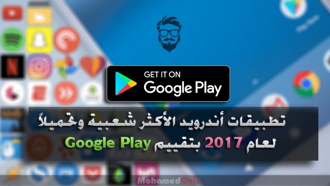 قائمة [متجددة] بتطبيقات اندرويد الأكثر شعبية وتحميلًا لعام 2017 بتقييم Google Play