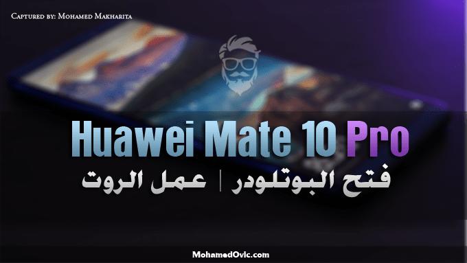 شرح كيفية فتح البوتلودر   عمل روت لهاتف Huawei Mate 10 Pro