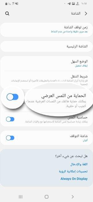 إيقاف أو تشغيل الحماية من اللمس العرضي بهواتف سامسونج
