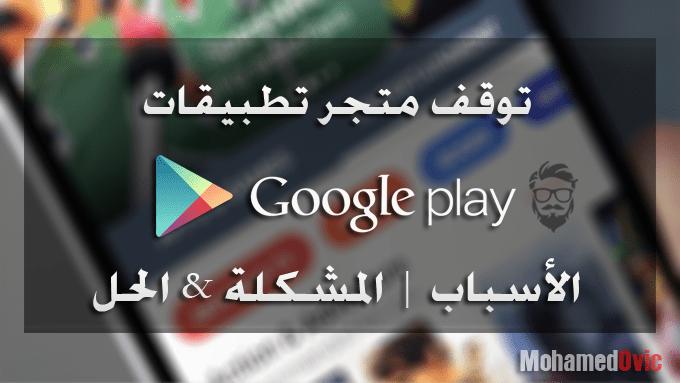 حل مشكلة توقف متجر جوجل بلاي