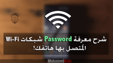 How to know Wi Fi Password your phone connected to