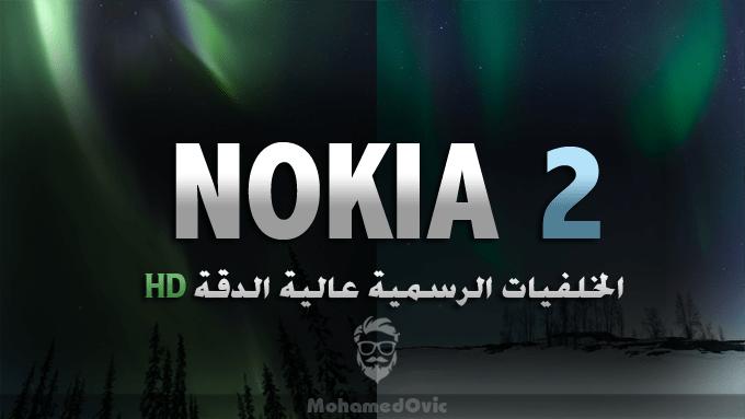 تحميل الخلفيات الرسمية لهاتف Nokia 2 عالية الجودة بدقة HD