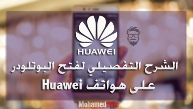 Unlock Bootloader on Huawei Honor Devices