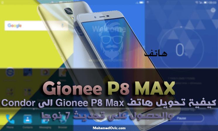 تحويل هاتف Gionee P8 Max الى Condor والحصول على تحديث 7 نوجا