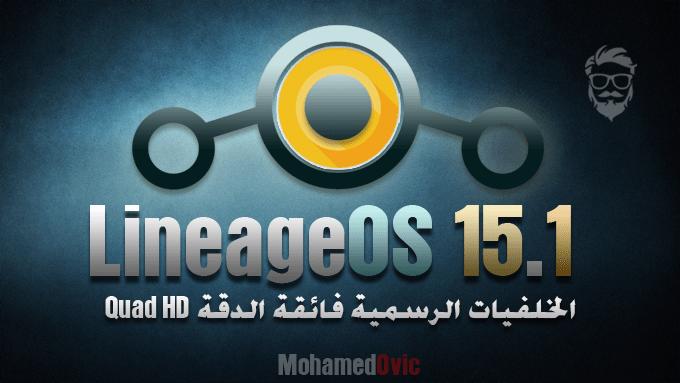تحميل الخلفيات الرسمية لنظام LineageOS 15.1 (أوريو 8.1) بدقة QHD