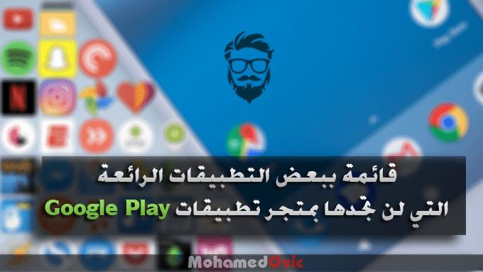 قائمة ببعض التطبيقات الرائعة التي لن تجدها بمتجر تطبيقات Google Play