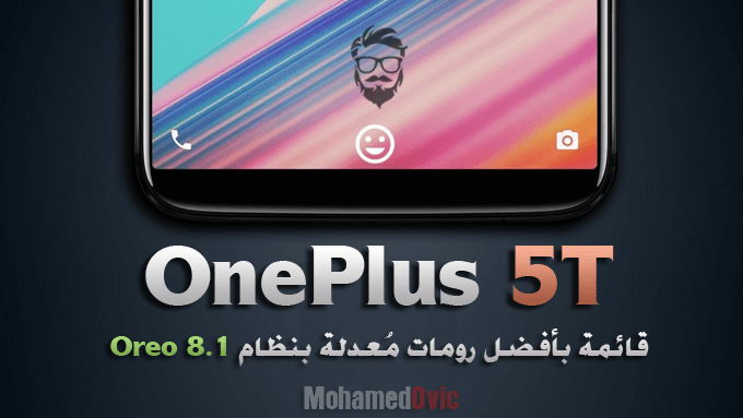 قائمة بأفضل 5 رومات مُعدلة بنظام Android 8.1 Oreo لهاتف OnePlus 5T