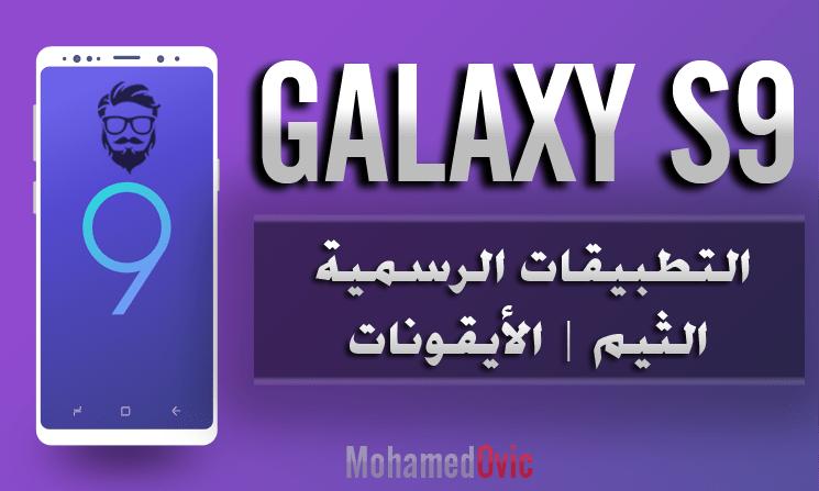 تحميل وتثبيت الثيم & التطبيقات الرسمية لهاتف Samsung Galaxy S9
