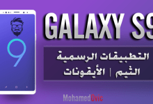 Download Samsung Galaxy S9 Stock Apps Theme Icons