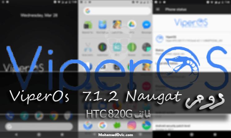 روم ViperOS بنظام Android 7.1 Nougat بمميزات Google Pixel لهاتف HTC 820G