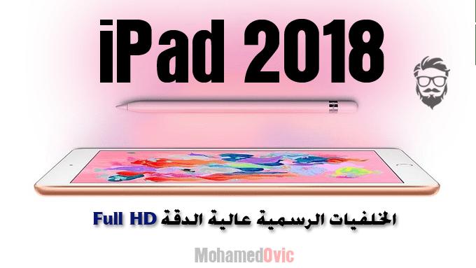 تحميل الخلفيات الرسمية لجهاز Apple iPad 2018 بدقة Full HD