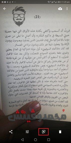 Copy Text ftom real book using Google Lens Mohamedovic 01
