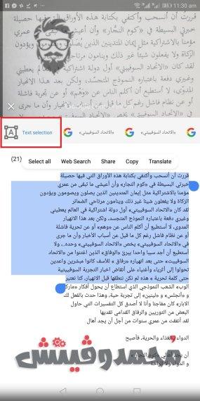 Copy Text ftom real book using Google Lens Mohamedovic 03