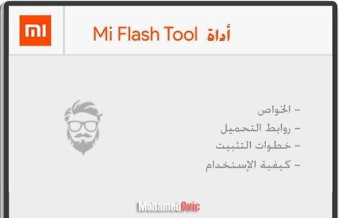 تنزيل Mi Flash Tool