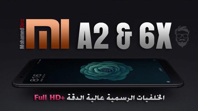 تحميل الخلفيات الرسمية لهاتف Xiaomi Mi A2 | Mi 6X بدقة +Full HD