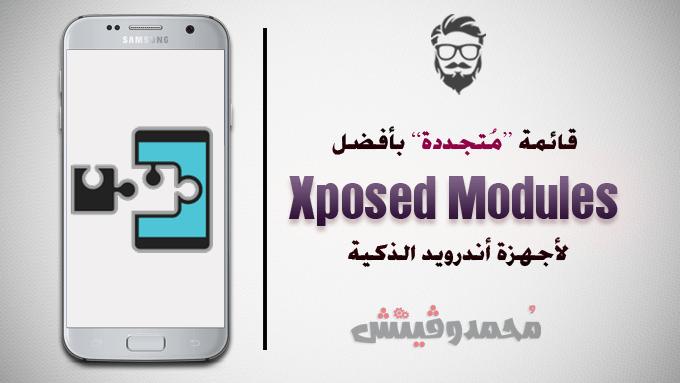 قائمة: أفضل Xposed Modules يجب عليك تجربتها على هاتفك الأندرويد!