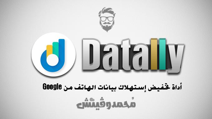 تطبيق Datally | أداة تخفيض إستهلاك بيانات الهاتف من تطوير Google!