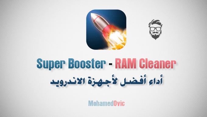 تطبيق Super Booster - RAM Cleaner | أداء أفضل لأجهزة الاندرويد